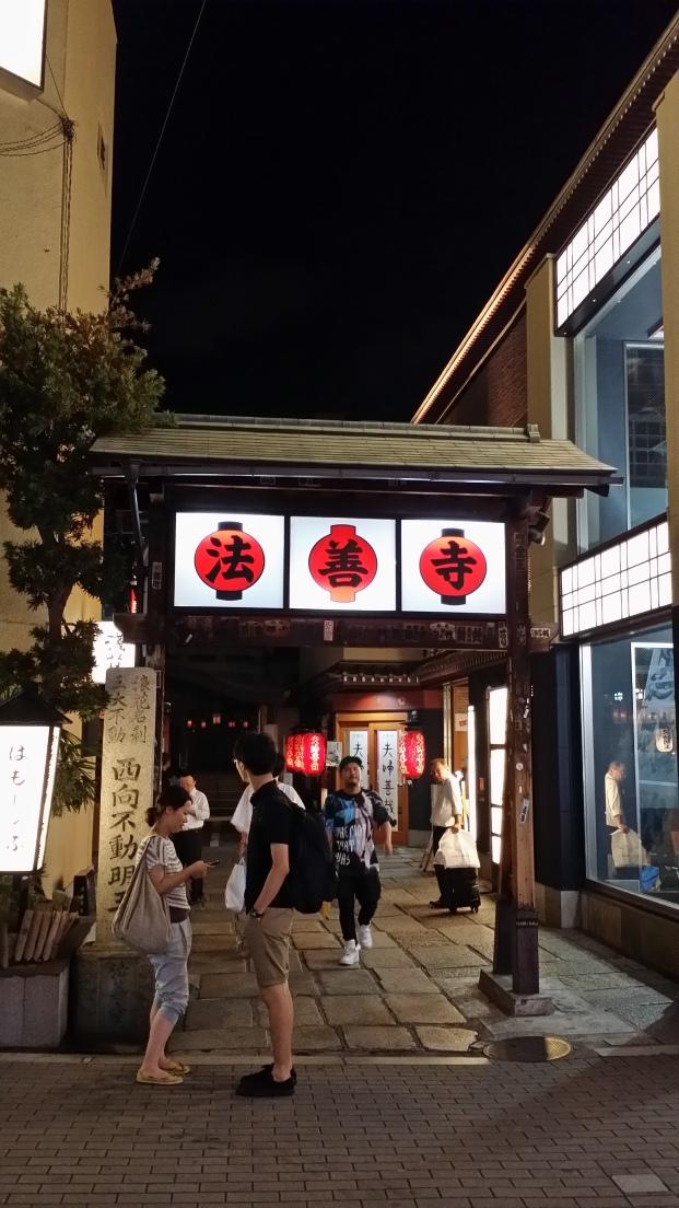Hozen-ji Temple Entrance