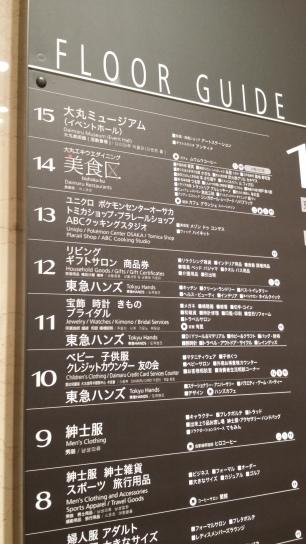 Osaka pokemon center barefootglobal for 13th floor game