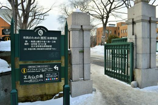 Hokkaido University Entrance